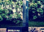 Nagasaki Peace Park zona cero