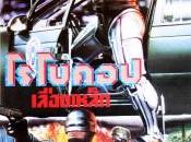 Cinerama Presents: It´s Cult RoboCop