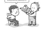 ¿Por funciona Psicología Inversa?