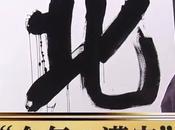 """""""Kita"""" Kanji 2017"""
