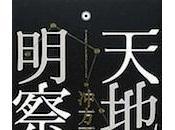 Nuevo trabajo Hisaishi